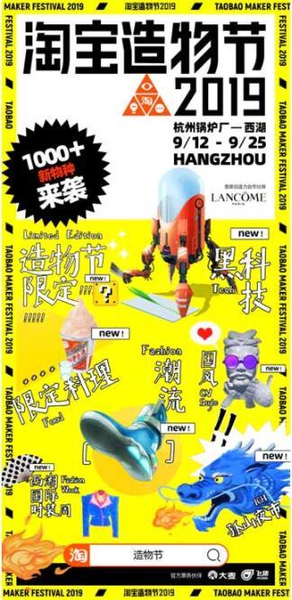 淘宝造物节9月开幕:启用双会场,时间长达14天