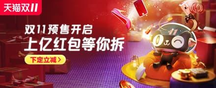 2020天猫双11狂欢节!超级红包最高1111元