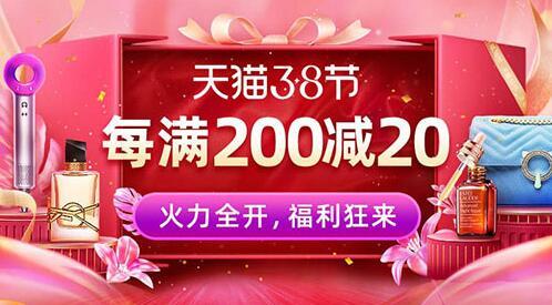 2021天猫3.8节,超级红包最高2021元