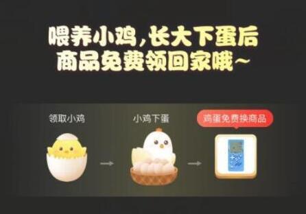 淘宝特价版养小鸡送好礼,免费领东西
